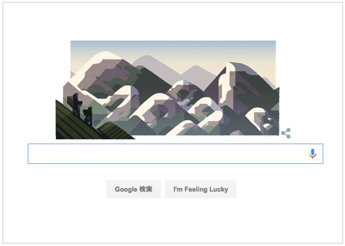 本日(2016年8月11日)Googleロゴ 「山の日 2016」仕様に!