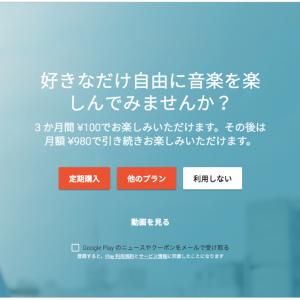 Google Playミュージック 聴き放題プラン 3ヶ月間月額100円 キャンペーン実施中!