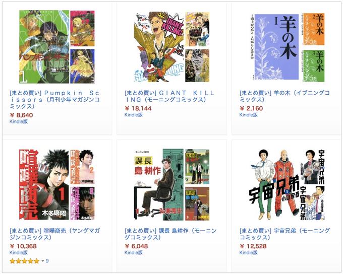 コミックが安い!Kindleストア「冬☆電書」講談社コミック まとめ買いセール