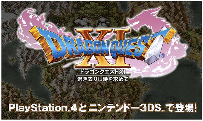 PS4/3DS『ドラゴンクエストXI 過ぎ去りし時を求めて』Amazonなど各店予約受付開始