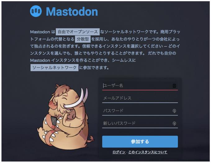 今、話題の新SNS「Mastodon(マストドン)」を登録してみた!新規登録方法紹介!