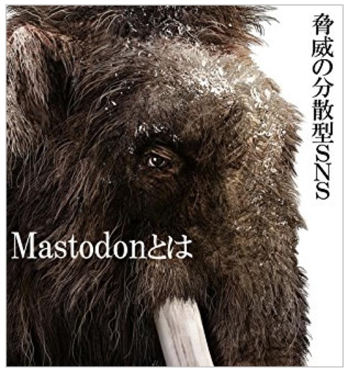 マストドン初心者にうってつけ電子書籍!『Mastodonとは: 脅威の分散型SNS』レビュー