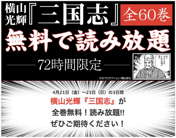 今がチャンス!eBookJapanが横山光輝『三国志』全60巻 72時間「無料」読み放題を実施!