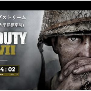 CoD最新作『Call of Duty:WWII(コールオブデューティー ワールドウォー 2)』日本語公式サイト公開!全世界公開ライブストリーム
