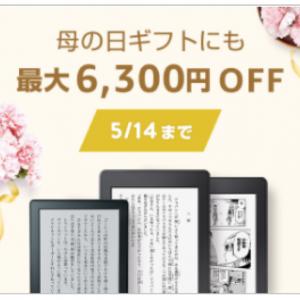 母の日にKindleはいかが?最大6,300円OFF Amazonプライム本会員限定セール!