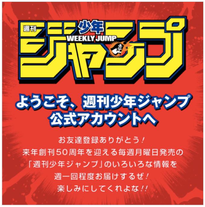 「週刊少年ジャンプ」創刊50周年を記念してLINE公式アカウント開設!企画や関連コミックの発売情報を発信