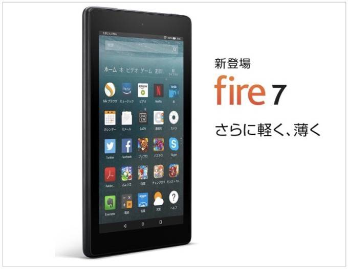 父の日のプレゼントに!プライム会員なら激安4980円!Amazon 新タブレット「Fire 7」「Fire HD 8」発表!