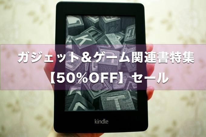 Kindle 「ガジェット&ゲーム関連書」190作品が50%OFF!