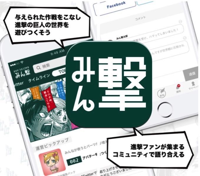 『進撃の巨人』待望の公式ファンアプリ「みん撃」iOSアプリ版リリース!