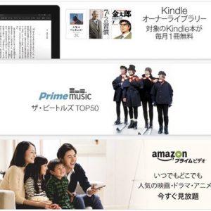 アマゾン「Amazonプライム、月間プランを開始」(月会費:税込400円)
