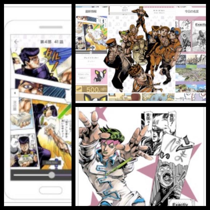 『ジョジョの奇妙な冒険』が無料で読める!公式アプリ誕生!