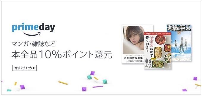 Prime day マンガ・雑誌などすべての『本』全品ポイント10%還元に!