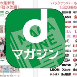 NTTドコモ「dマガジン」3周年!3年使ってきて感じたこと