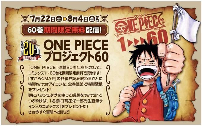 ONE PIECE コミックが1巻〜60巻 無料に!連載20周年記念