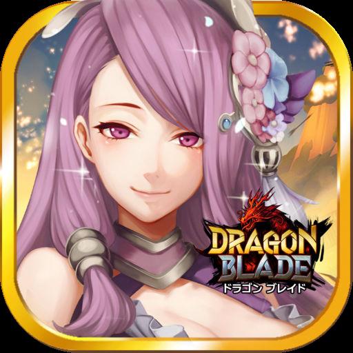プレイしなきゃ損!超硬派な三国志RPG ドラゴンブレイド (DRAGON BLADE)