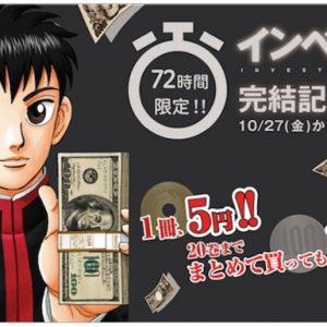 激安!「インベスターZ」1冊5円!20冊買っても100円!完結記念セール