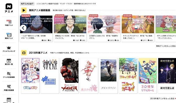 ニコニコのアニメ総合情報サイト:Nアニメ
