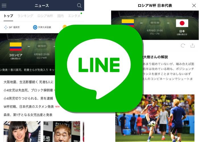 LINEでロシアW杯の日本代表戦情報がリアルタイムで分かる