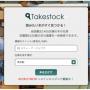 読みたい本がすぐ見つかる!近所の本屋や図書館の在庫一括検索サービス『Takestock』