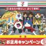 セブン-イレブン『妖怪ウォッチ お正月キャンペーン』各店先着40名限定「パッチンバンド」が貰える!