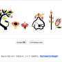 Googleロゴがかわいいアニメーション!春分の日仕様に!