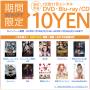 楽天レンタル!なんと!旧作DVD・CDが全品10円セール開催!【期間限定】